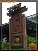 20110923花東4日遊_1:R0169162.jpg