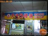 20110903花蓮吃吃喝喝:R0167895.jpg