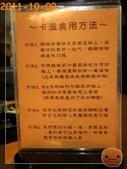 20111009_卡滋日式炸豬排專賣店:R0170241.jpg