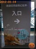 20120114_奇幻仿生獸特展:R0183881.jpg