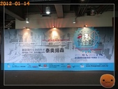 20120114_奇幻仿生獸特展:R0183882.jpg