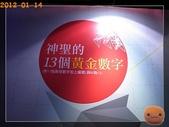 20120114_奇幻仿生獸特展:R0183903.jpg