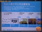 20120114_奇幻仿生獸特展:R0184024.jpg