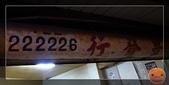 201109新竹百年老店:R0169059.jpg