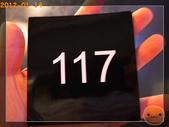 20120114_奇幻仿生獸特展:R0183955.jpg