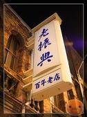 201109新竹百年老店:R0169066.jpg