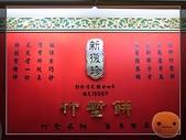 201109新竹百年老店:R0169068.jpg