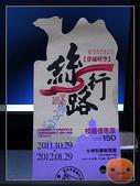 20111225_絲路行特展:R0183355.jpg