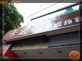 20111009_卡滋日式炸豬排專賣店:R0170257.jpg