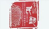 宜蘭縣紀念章:宜蘭縣五結鄉-國立傳統藝術中心(展示館)05.jpg