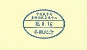 台南市紀念章:台南市中西區-中央氣象局(台灣南區氣象中心)12.jpg
