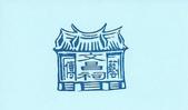 宜蘭縣紀念章:宜蘭縣五結鄉-國立傳統藝術中心(文昌祠)01.jpg