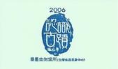 台南市紀念章:台南市中西區-中央氣象局(台灣南區氣象中心)15.jpg
