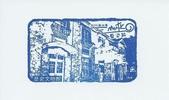 新北市紀念章:新北市三峽區-三峽歷史文物館05.jpg