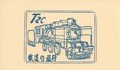 高雄市紀念章:高雄市三民區-台灣鐵道故事館(高雄店)04.jpg