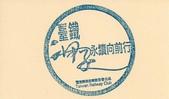 高雄市紀念章:高雄市三民區-台灣鐵道故事館(高雄店)06.jpg