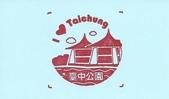 台中市紀念章:台中市中區-台中火車站旅遊服務中心06.jpg