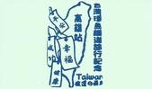 高雄市紀念章:高雄市三民區-台灣鐵道故事館(高雄店)13.jpg