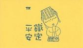 高雄市紀念章:高雄市三民區-台灣鐵道故事館(高雄店)10.jpg