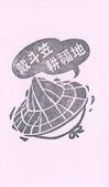 屏東縣紀念章:屏東縣內埔鄉-六堆客家文化園區23.jpg
