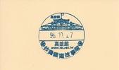 高雄市紀念章:高雄市三民區-台灣鐵道故事館(高雄店)05.jpg