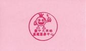 台中市紀念章:台中市中區-台中火車站旅遊服務中心04.jpg