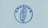 高雄市紀念章:高雄市三民區-台灣鐵道故事館(高雄店)03.jpg