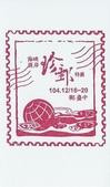 台中市紀念章:台中市中區-中華郵政股份有限公司(臺中民權路郵局)01.jpg