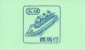 高雄市紀念章:高雄市三民區-台灣鐵道故事館(高雄店)08.jpg