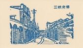 新北市紀念章:新北市三峽區-三峽旅遊服務中心2.jpg