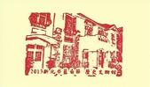 新北市紀念章:新北市三峽區-三峽歷史文物館1.jpg