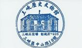 新北市紀念章:新北市三峽區-三峽歷史文物館2.jpg