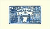 新北市紀念章:新北市三峽區-三峽歷史文物館3.jpg