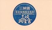 新北市紀念章:新北市三峽區-三峽興隆宮媽祖廟1.jpg