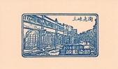 新北市紀念章:新北市三峽區-三峽興隆宮媽祖廟4.jpg