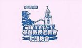 彰化縣紀念章:彰化縣社頭鄉-上成咖啡02.jpg
