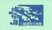 新北市紀念章:新北市三峽區-三峽歷史文物館06.jpg