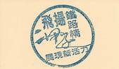 高雄市紀念章:高雄市三民區-台灣鐵道故事館(高雄店)01.jpg