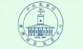 台南市紀念章:台南市中西區-中央氣象局(台灣南區氣象中心)13.jpg