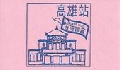 高雄市紀念章:高雄市三民區-台灣鐵道故事館(高雄店)14.jpg