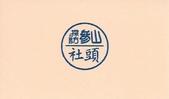 彰化縣紀念章:彰化縣社頭鄉-參山國家風景區(清水岩寺)01.jpg