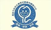 高雄市紀念章:高雄市三民區-兒童福利服務中心01.jpg