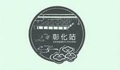 彰化縣紀念章:彰化縣田中鎮-臺灣高速鐵路(彰化站)02.jpg