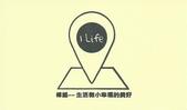 台南市紀念章:台南市中西區-I LIFE手感雜貨05.jpg