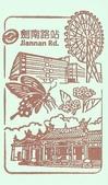 台北市紀念章:台北市中山區-台北捷運(劍南路站)04.jpg