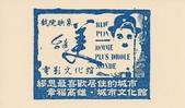 高雄市紀念章:高雄市三民區-台灣美文化館01.jpg