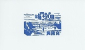 新北市紀念章:新北市三峽區-三峽興隆宮媽祖廟05.jpg