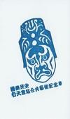 台北市紀念章:台北市中山區-台北捷運(行天宮站)01.jpg