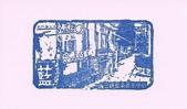 新北市紀念章:新北市三峽區-三峽藍染展示中心06.jpg