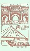 台北市紀念章:台北市中山區-台北捷運(大直站)01.jpg